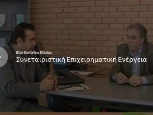 """Συνέντευξη των Συντελεστών της εκδήλωσης """"Ενέργεια για όλους – Συνεταιριστικά Μοντέλα Παραγωγής Ενέργειας"""""""