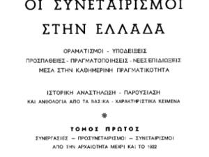 Οι Συνεταιρισμοί στην Ελλάδα του Αριστείδη Κλήμη