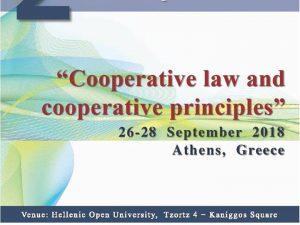 2ο Διεθνές Φόρουμ Συνεταιριστικού Δικαίου, 26-28 Σεπ. 2018, Αθήνα