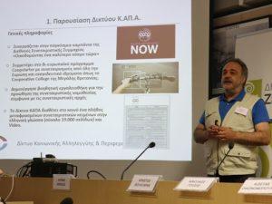 Εισήγηση του Δικτύου Κ.Α.Π.Α. στην παρουσίαση του  Social Agribusiness and Farmworkers Cooperatives