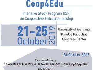 Πρόγραμμα Εντατικής Μελέτης (ISP) για τους συνεταιρισμούς από το Πανεπιστήμιο Ιωαννίνων