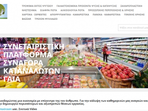 18-9-2020 Έναρξη λειτουργίας της Συνεταιριστικής Πλατφόρμας ΣυνΑγορά Καταναλωτών Γαία