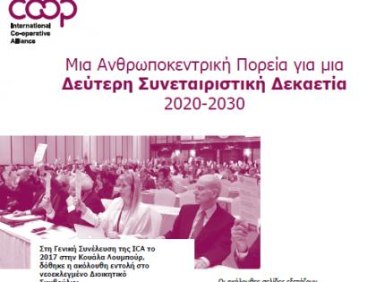 Στρατηγικό Σχέδιο της ICA 2020-2030